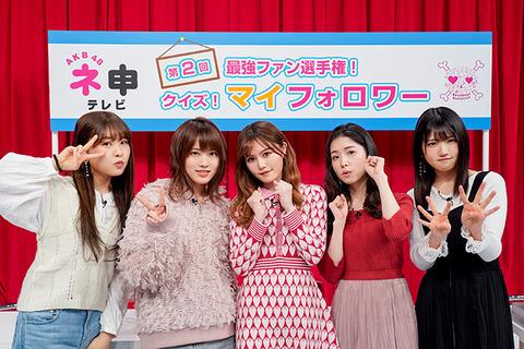 【AKB48】いつの間にかネ申テレビとイ申テレビが交互に放送になっている【STU48】