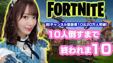 元HKT48宮脇咲良さんがゲームで遊んでるだけの動画が100万再生超え