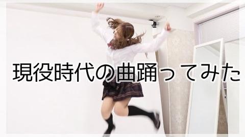 【元SKE48】三上悠亜さん、アイドル時代の曲を踊る