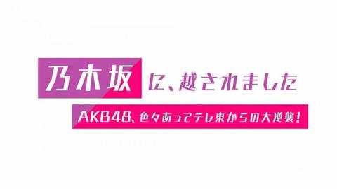 最近のAKB48とテレビ東京の蜜月っぷりの復活がスゴイ!