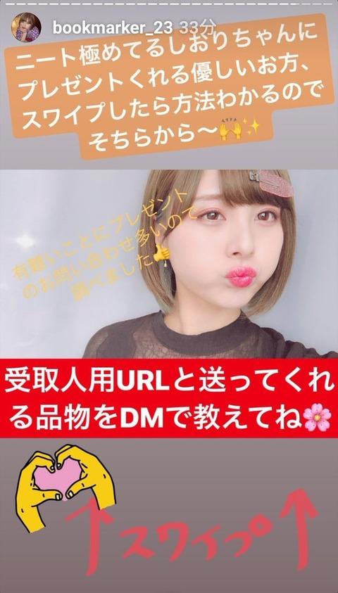 【AKB48】チーム8のOGで成功しているメンバーがまだひとりもいない件