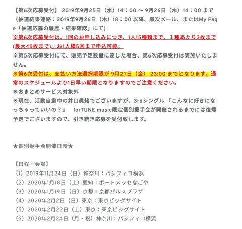 【驚愕】日向坂46井口眞緒、活動自粛2日目で復帰発表wwwwww