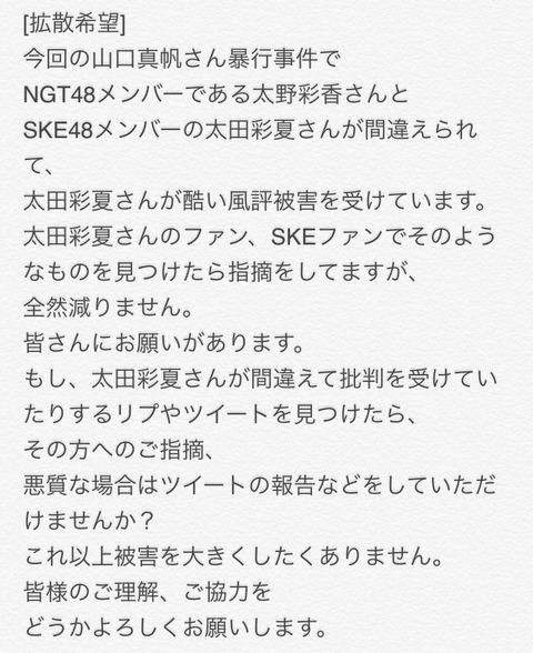 【悲報】SKE48太田彩夏さん、太野彩香に名前が似てるせいで深刻な風評被害