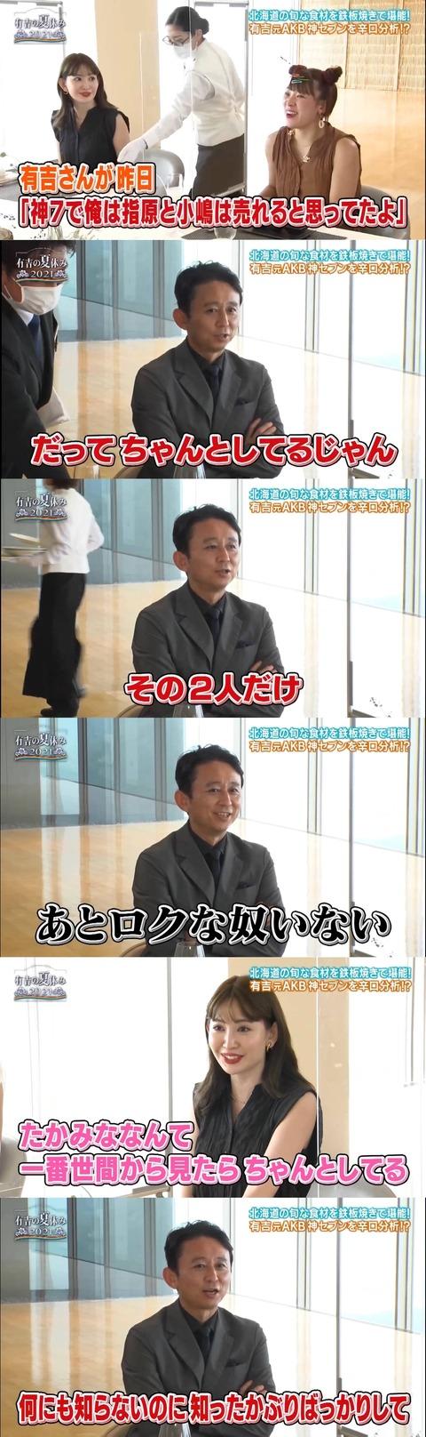 有吉弘行「指原と小嶋は売れると思ってたよ。その2人だけはちゃんとしてるから。あとロクな奴いない」