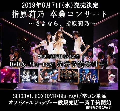【悲報】識者「AKB48は静かな衰退へ…指原が抜けた穴埋まらず、宮脇ら主要メン渡韓、珠理奈の人気跳ねず」