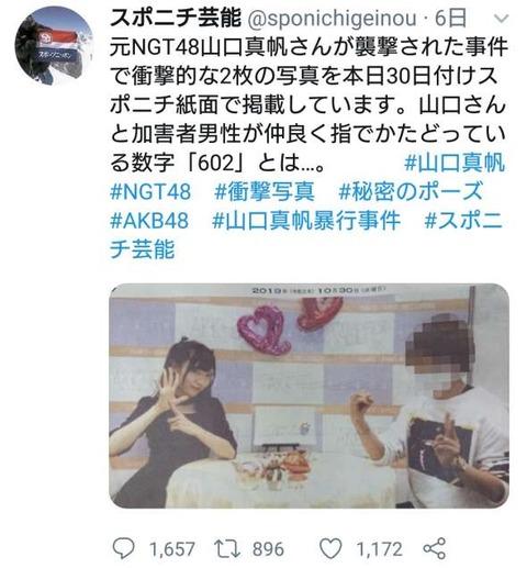 【NGT48暴行事件】池沼人望民「反論ツイ以降山口さんの反撃が始まるかと思ってたら、あれからダンマリなんだけど」