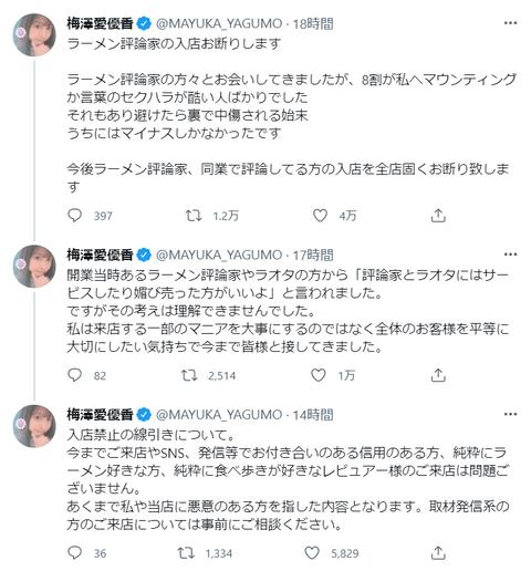 【元AKB48】ラーメン店主の梅澤愛優香さんが宣言「ラーメン評論家」の入店お断り