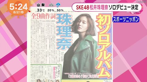 【悲報】松井珠理奈さんのソロアルバム発売ツイートに「いいね」をつけたSKEメンバーは11人だけ・・・