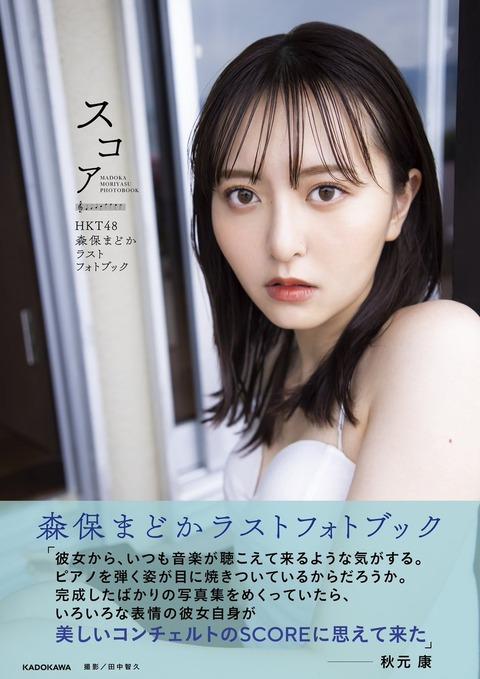 【HKT48】森保まどかラストフォトブック「スコア」発売決定!