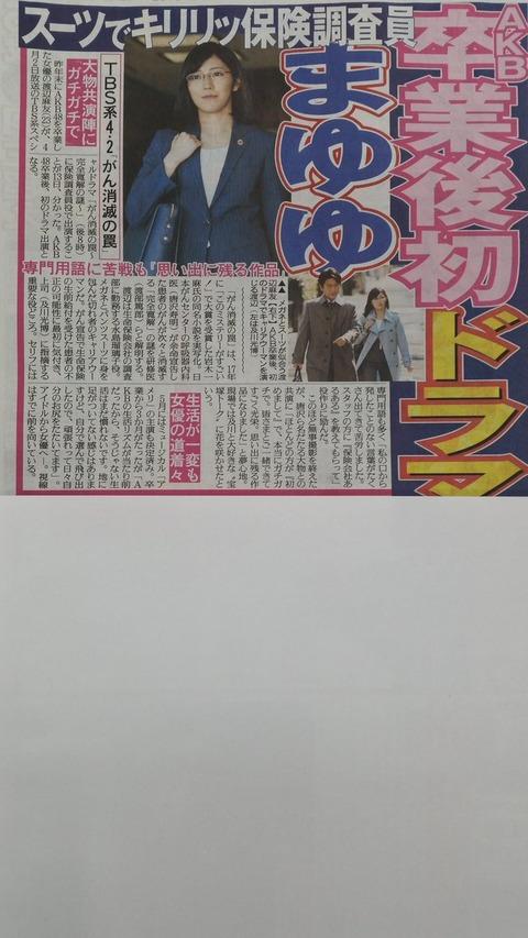 【朗報】渡辺麻友がTBSドラマ特別企画「がん消滅の罠~完全寛解の謎~」に出演