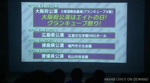 【AKB48】チーム8、エイトの日コンサート、今年はグランキューブ大阪で開催!!!【8/8】