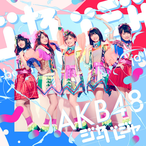 【AKB48】で、結局ジャーバージャってどういう意味?
