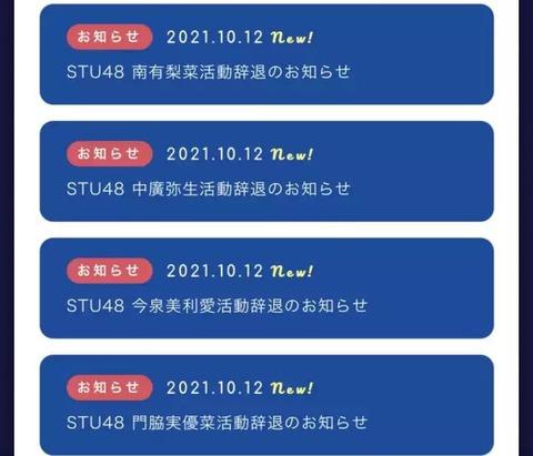 【STU48】クビになった4人って解雇理由言ってないけど、言いたいことも言えない世の中なのか