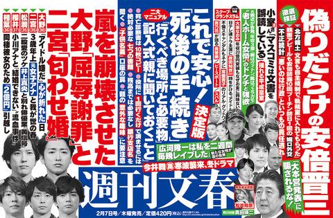 【朗報】松井玲奈さんに文春砲www