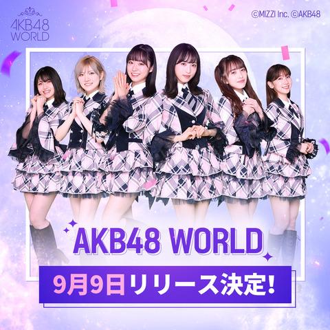 【朗報】AKB48 WORLD・ 9/9 正式リリース決定!!!
