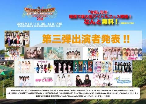 【朗報】西日本最大級のアイドルフェス開催決定!【DRAGON QUEEN'S FESTIVAL】
