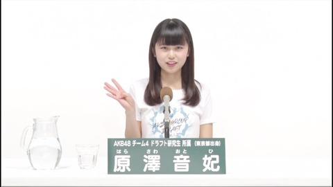 【AKB48】チーム4ドラフト3期研究生原澤音妃、活動辞退のお知らせ