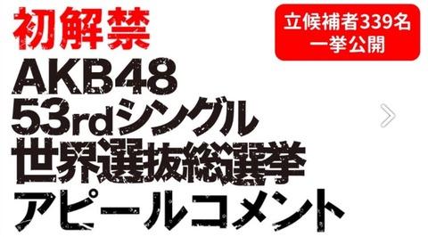 【AKB48G】5/19(土)正午より選抜総選挙・立候補者 339名のアピールコメント映像配信【SHOWROOM】