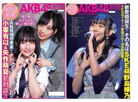 【AKB48】小栗有以と矢作萌夏は救世主になれるのか?