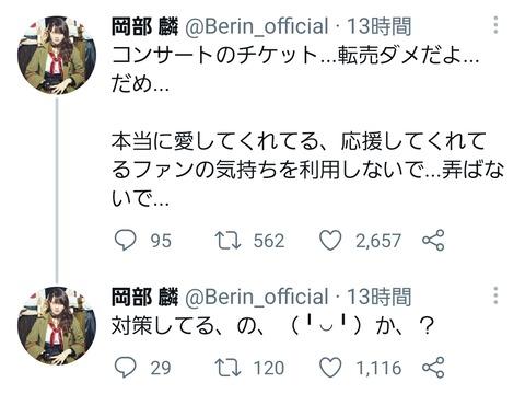 【AKB48】チーム8岡部麟さんブチギレ「転売目的でコンサートチケット買い占めすんな!」