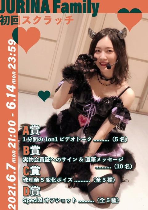 【元SKE48】世界チャンピオン松井珠理奈さんがファンクラブで地下アイドル並みのゲスい課金イベントを開催www