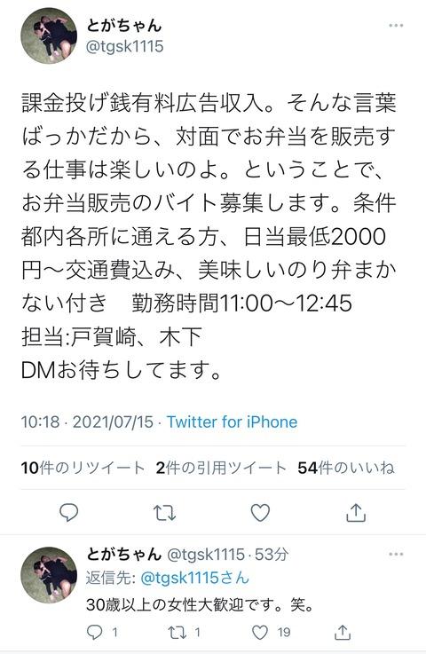 【ブラック】戸賀崎智信さんが弁当屋のアルバイトを募集中