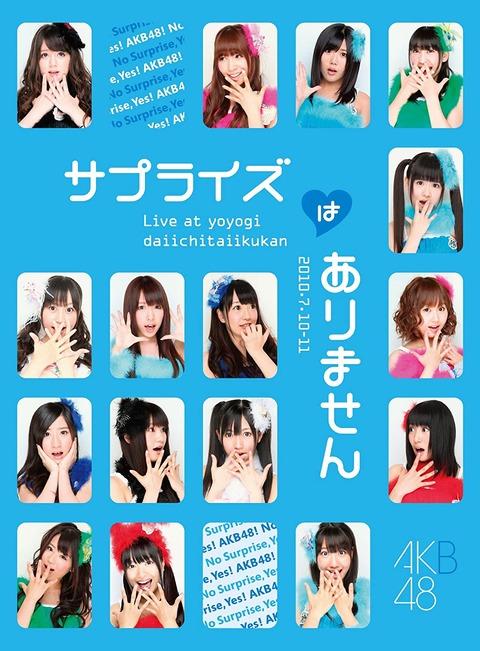 「MX夏まつり AKB48 2021年 最後のサマーパーティー!」で発表されるサプライズを予想するスレ