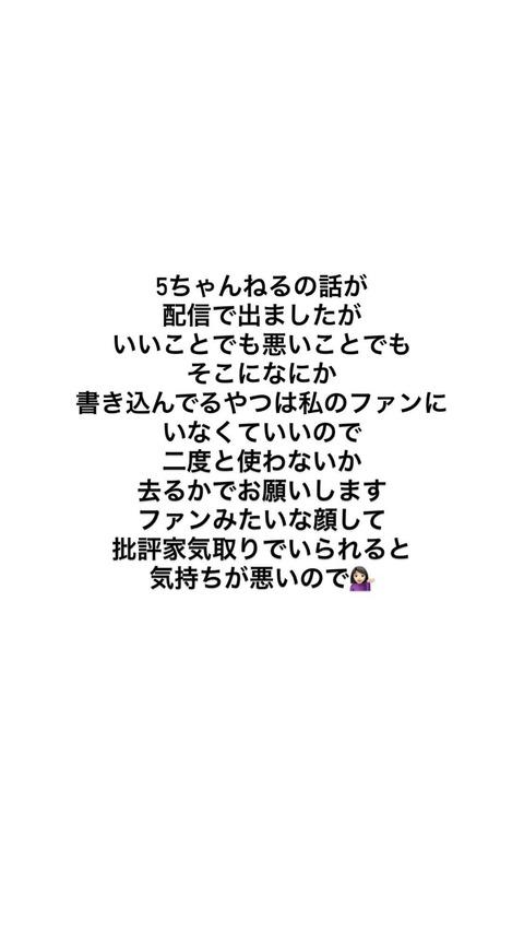 【NGT48】中井りか「評論家気取りのファンは気持ち悪いから去って」