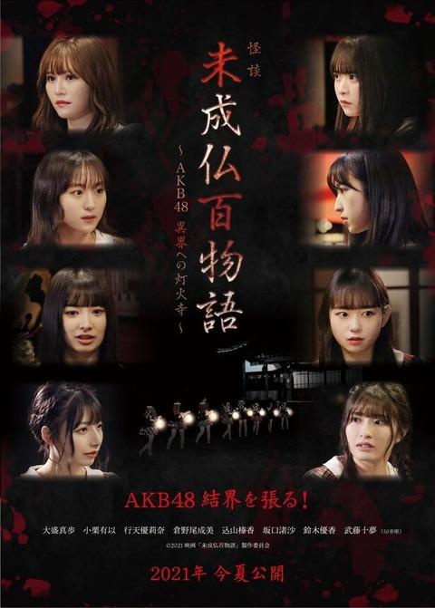 【謎】鈴木優香が峯岸卒コンに出演予定だったのはなぜ?【AKB48・チーム8】