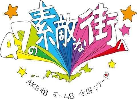 【朗報】8/8チーム8「エイトの日」5周年記念で卒業メンバー大集結コンサート開催!【AKB48】