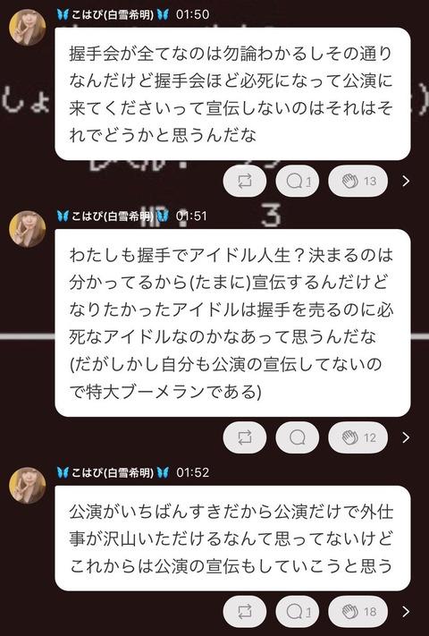 【SKE48】白雪希明「なりたかったアイドルは握手を売るのに必死なアイドルなのかなあって思う」