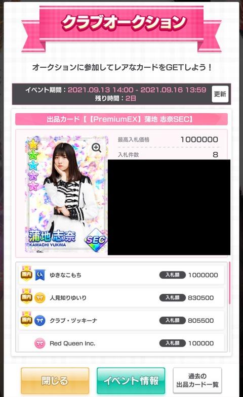 【ドボン】蒲地志奈さんがAKB48に復帰か???