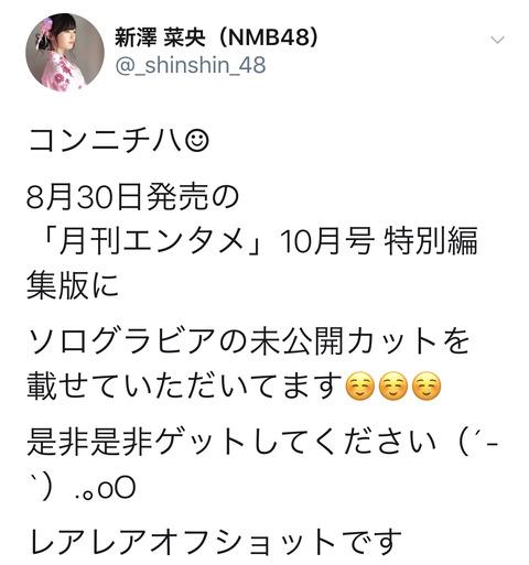 【NMB48】横野すみれに続くおっぱいメンバー新澤菜央!!!【しんしん】