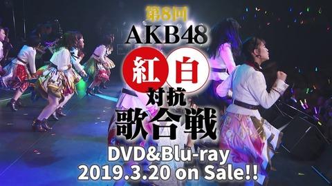 【AKB48G】4大イベントのうち総選挙、じゃんけん大会なしで残りのAKB紅白とリクアワはどうなるの?