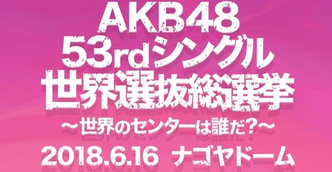 【AKB48総選挙】名古屋の美味いものやオススメのお土産を教えてくれ