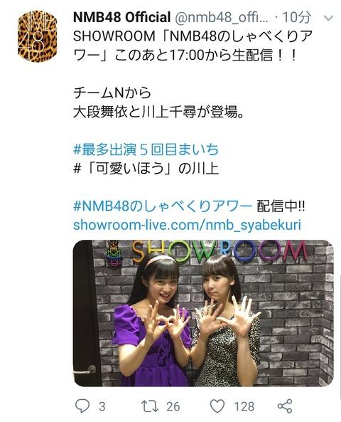 【悲報】NMB48公式「このあとの生配信に可愛い方の川上が登場」www【川上礼奈・川上千尋】