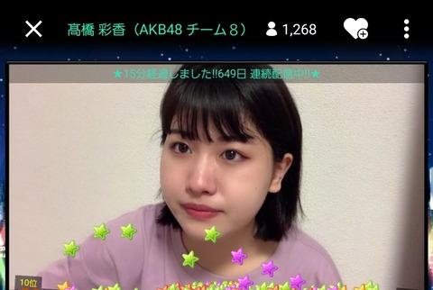 【画像あり】さやかりんが大胆イメチェン!!!