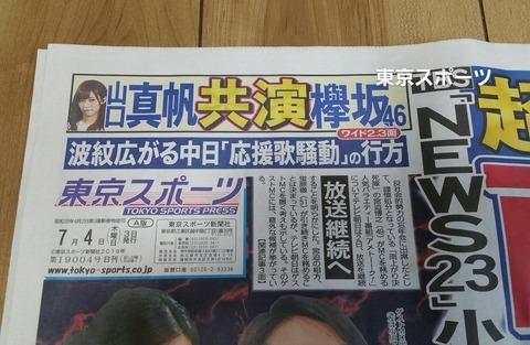 東スポ「山口真帆NGT卒業公演の黒い羊の反響を受けて、テレビ局が山口真帆と欅坂46の共演を狙っている」