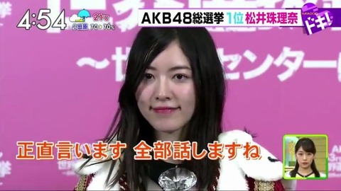 【AKB48】フジテレビ取締役「来年以降の選抜総選挙の地上波以外での放送の検討を始めた」