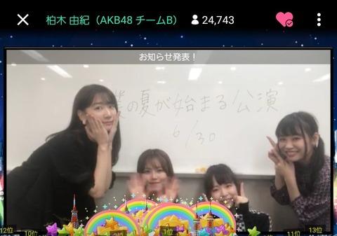 【悲報】僕の夏が始まらないwwwwww【AKB48・僕の夏が始まる公演】