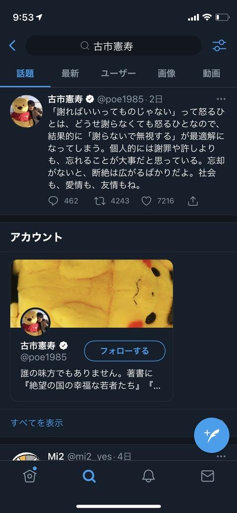 指原莉乃さんの大親友で社会学者の古市憲寿さん、小山田イジメ問題に首突っ込み見事に大炎上www