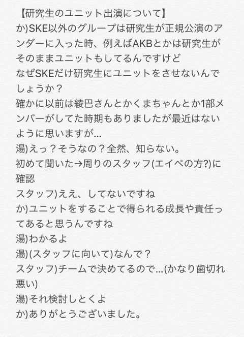 【悲報】SKE48湯浅支配人、全く劇場公演を見ていないことが判明