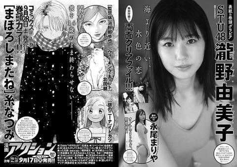 【STU48】22歳の瀧野由美子ですら水着無しとかやる気ないだろ
