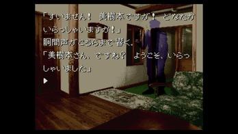 かまいたちの夜 (4)