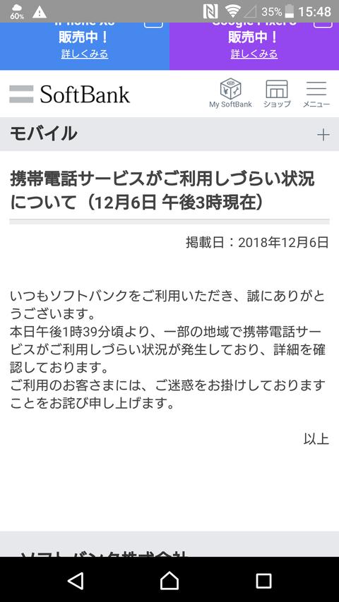 Screenshot_20181206-154801