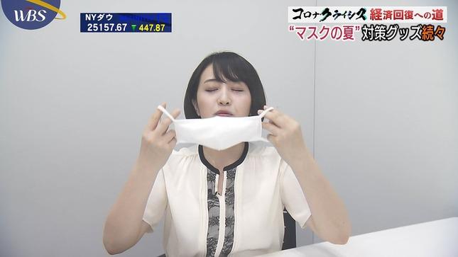 相内優香 ワールドビジネスサテライト 2