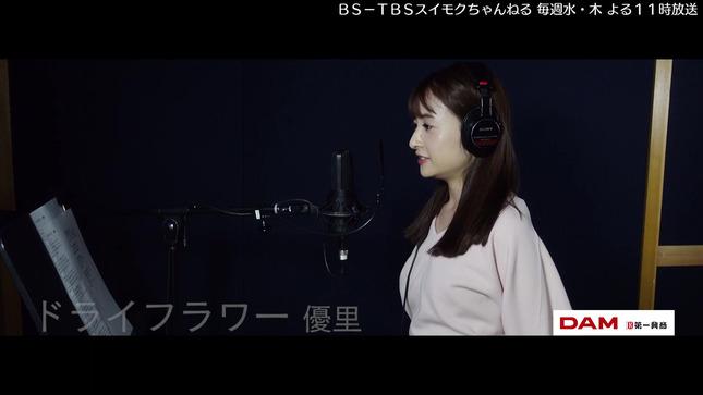 日比麻音子 スイモクチャンネル 1