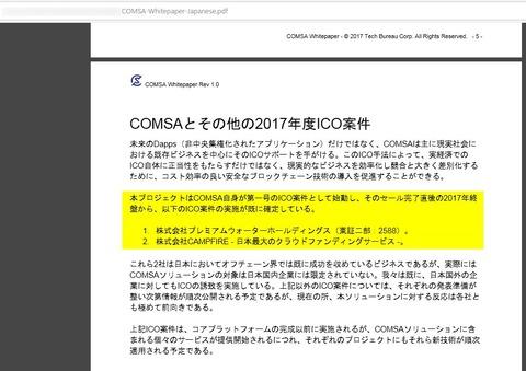 仮想通貨COMSAってICO案件の実施が確定してたんじゃないの?