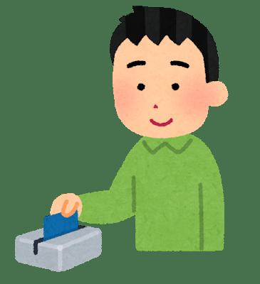 card_reader_swipe_man