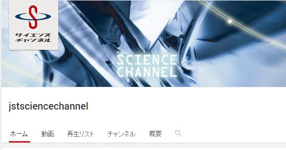 サイエンスチャネル